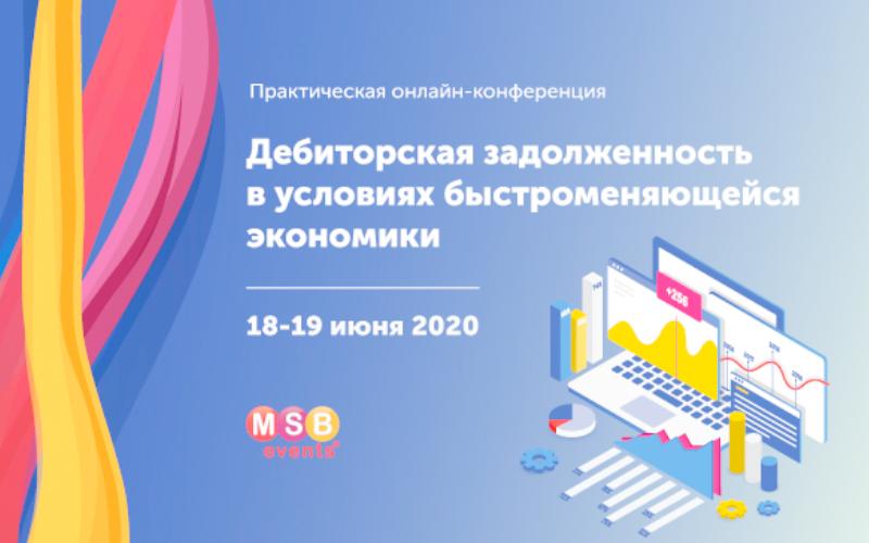 Онлайн-конференция MSB events «Дебиторская задолженность в условиях быстроменяющейся экономики»