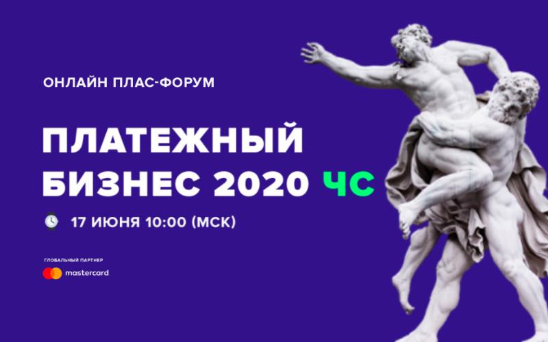 Online ПЛАС-Форум «Платежный бизнес 2020 ЧС»