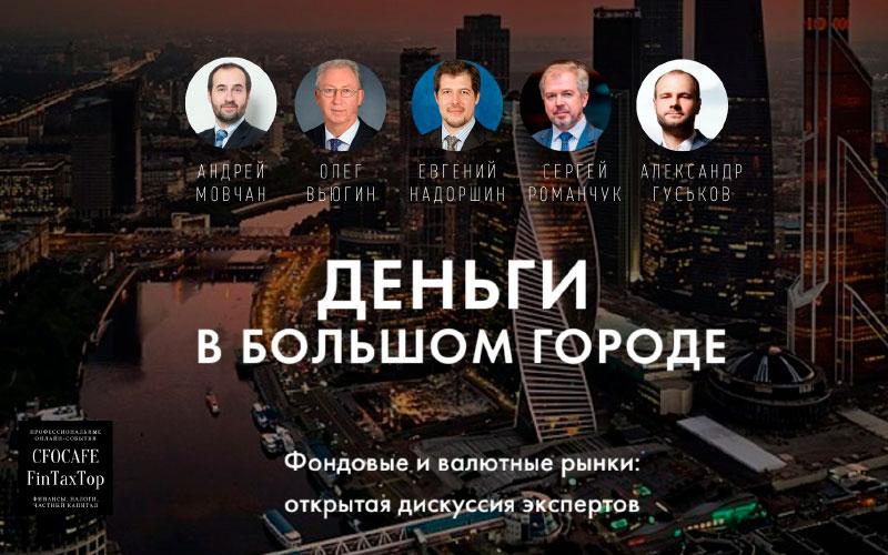 Онлайн-обсуждение  «Деньги в большом городе: что происходит на фондовых и валютных рынках»