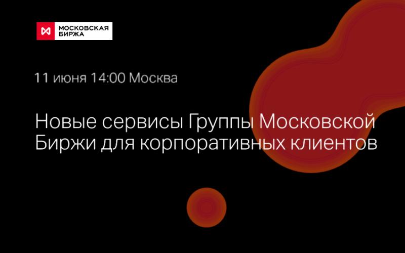 Вебинар«Новые сервисы Группы Московской Биржи для корпоративных клиентов»