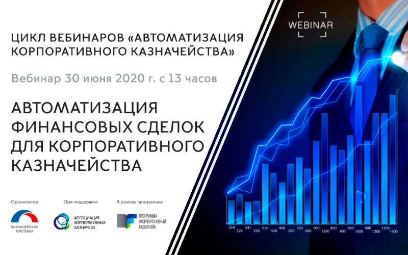 Вебинар «Автоматизация финансовых сделок для корпоративного казначейства»