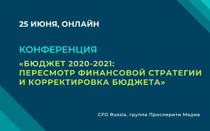 Конференция «Бюджет 2020-2021: пересмотр финансовой стратегии и корректировка бюджета»