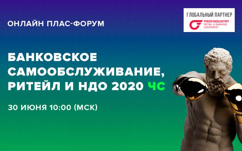 Online ПЛАС-Форум «Банковское самообслуживание, ритейл и НДО 2020 ЧС»