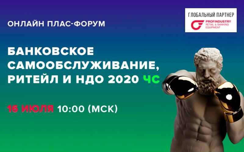 16 июля пройдет ПЛАС-Форум «Банковское самообслуживание, ритейл и НДО 2020 ЧС»