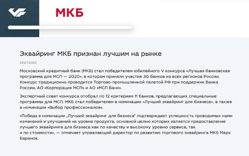 МКБ стал победителем вноминации «Лучший эквайринг для бизнеса»