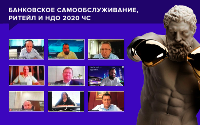 Главные итоги «Online ПЛАС-Форум «Банковское самообслуживание, ритейл и НДО 2020 ЧС»