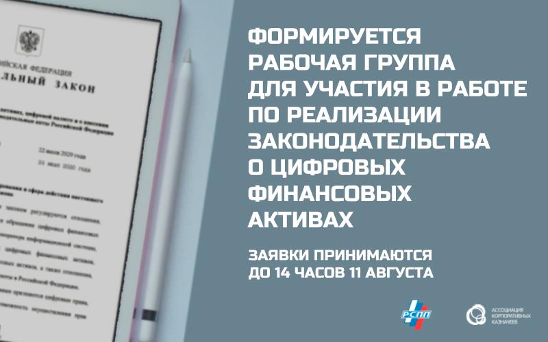 Формируется рабочая группа для участия в работе по реализации законодательства о цифровых финансовых активах