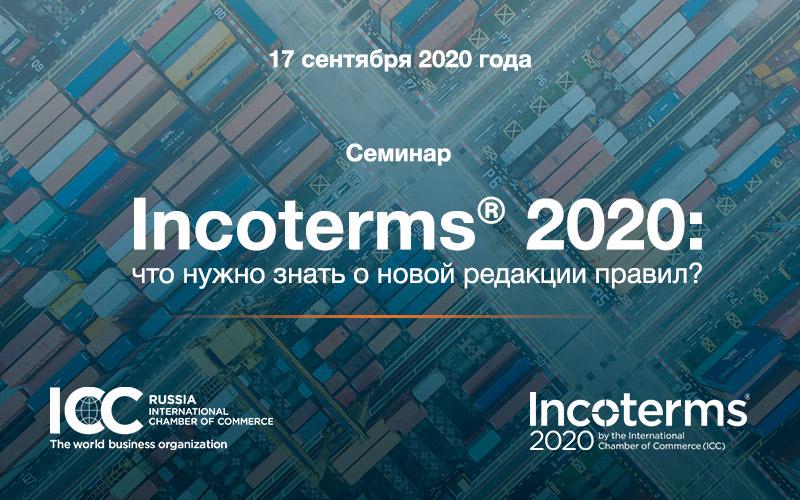 Семинар «Incoterms® 2020: что нужно знать о новой редакции правил?». 17 сентября