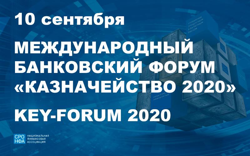 Международный банковский Форум «Казначейство 2020»