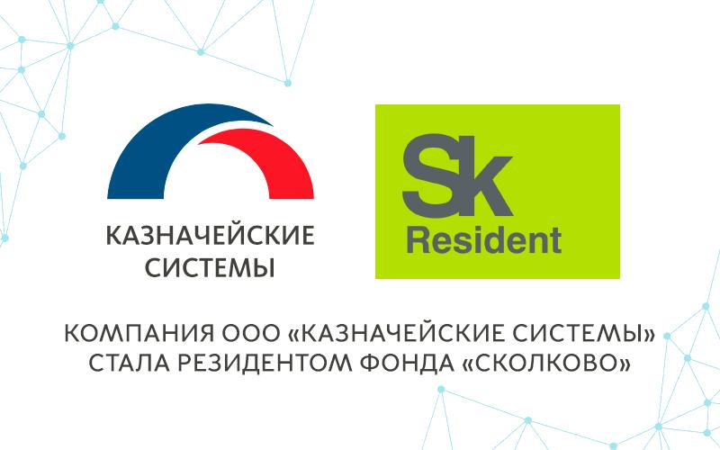 Компания ООО «КАЗНАЧЕЙСКИЕ СИСТЕМЫ» стала резидентом Фонда «Сколково»