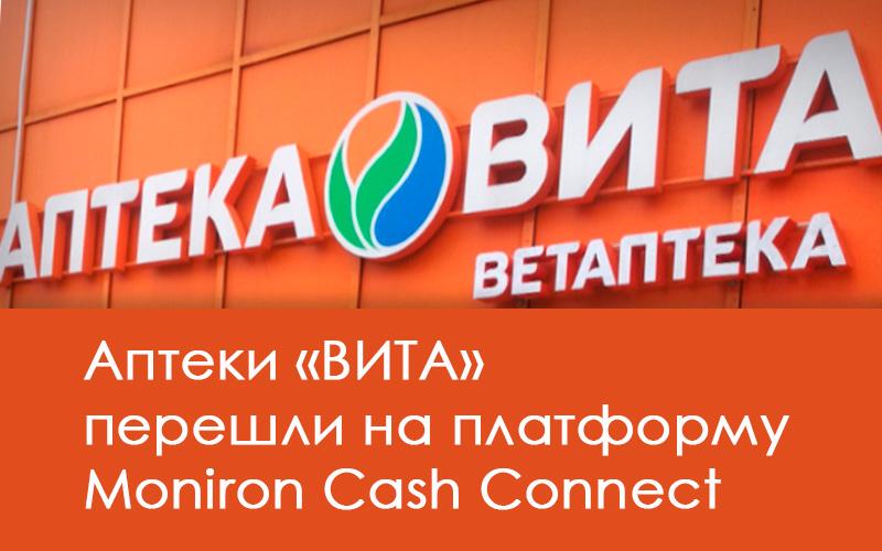 Аптеки «ВИТА» перешли на платформу Moniron Cash Connect