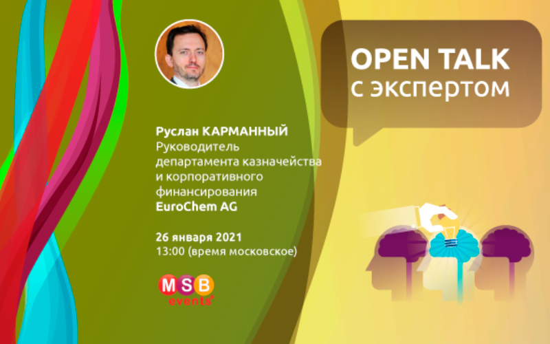 Open Talk с экспертом. Руслан Карманный, EuroChem AG