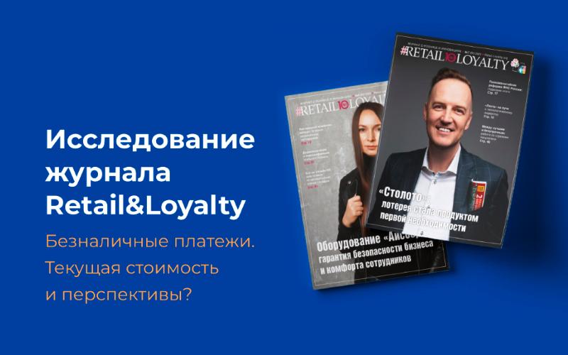 Исследование журнала Retail&Loyalty «Безналичные платежи. Текущая стоимость и перспективы?»