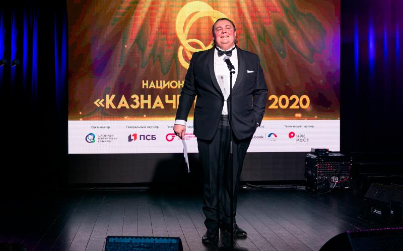 В Москве состоялась торжественная церемония награждения национальной премии «Казначей года»2020