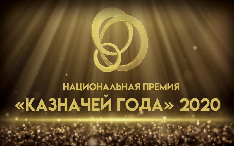 Видео о церемонии награждения национальной премии «Казначей года» 2020