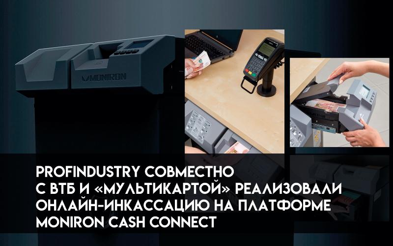 Profindustry cовместно с ВТБ и «Мультикартой» реализовали онлайн-инкассацию на платформе Moniron Cash Connect