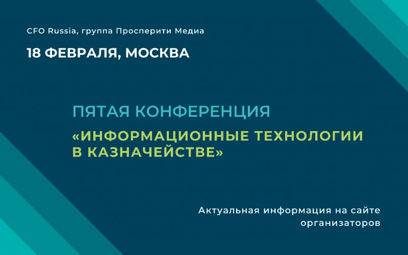 Пятая конференция «Информационные технологии в казначействе»