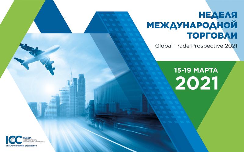 Неделя международной торговли Global Trade Prospective 2021 by ICC Russia