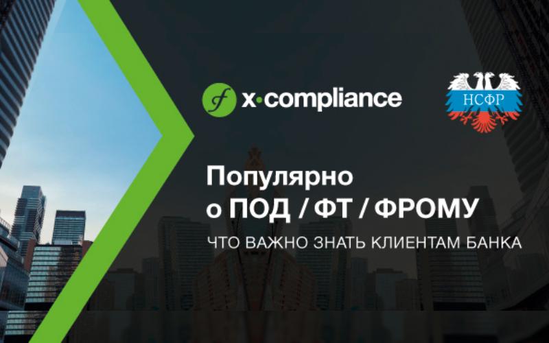 Вебинар: «Что важно знать клиентам банка – популярно о ПОД/ФТ/ФРОМУ»