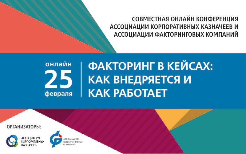 Совместная онлайн конференция АКК и АФК «Факторинг в кейсах: как работает и как внедряется»