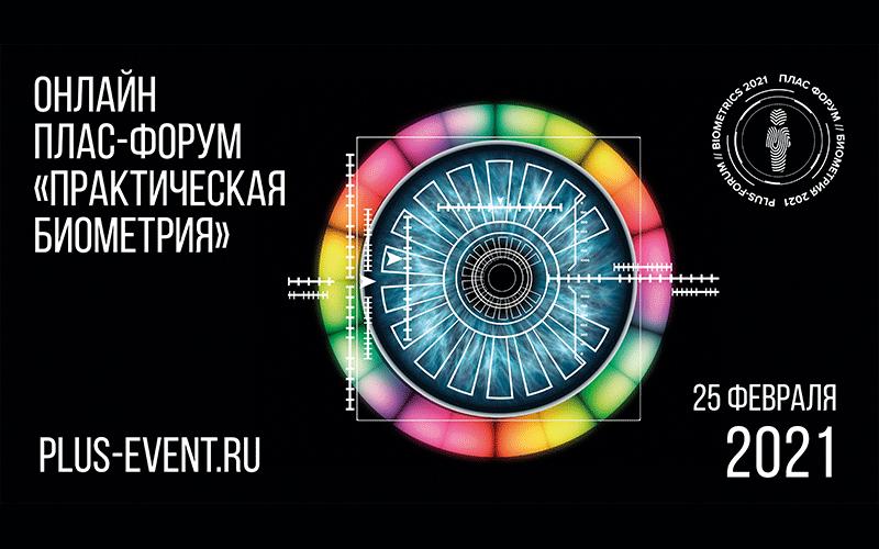 Онлайн ПЛАС-Форум «Практическая биометрия»