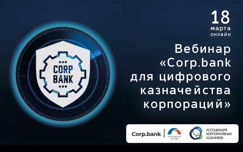 Вебинар «Corp.bank для цифрового казначейства корпораций»