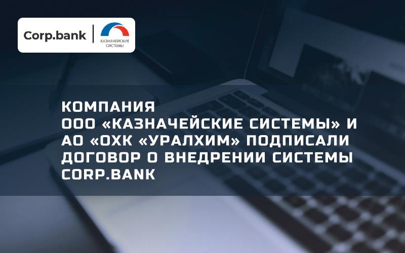 Компания ООО «КАЗНАЧЕЙСКИЕ СИСТЕМЫ» и АО «ОХК «УРАЛХИМ» подписали договор о внедрении системы Corp.bank