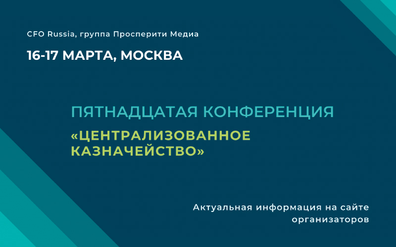 Пятнадцатая конференция «Централизованное казначейство»