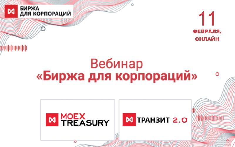 Вебинар Московской Биржи, посвященный новациям платформы MOEX Treasury и Транзит 2.0