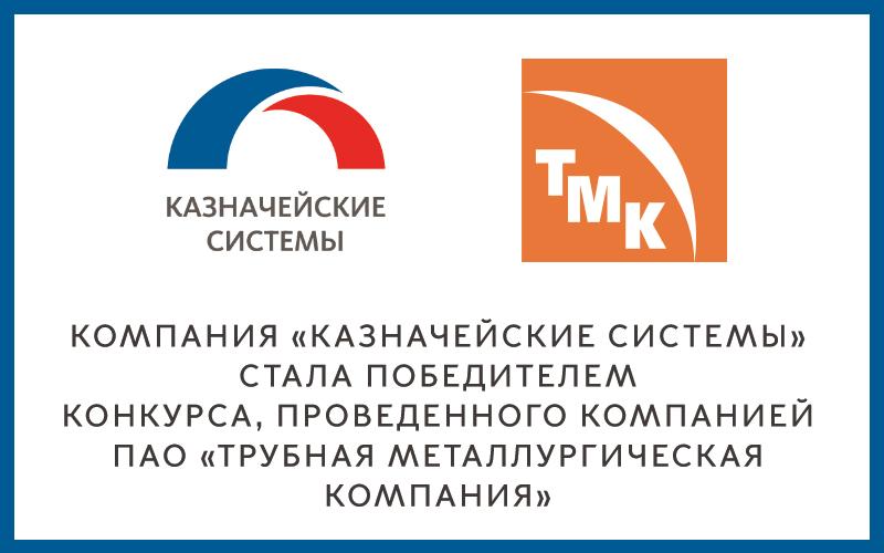 Компания «КАЗНАЧЕЙСКИЕ СИСТЕМЫ» стала победителем конкурса, проведенного компанией ПАО «Трубная металлургическая компания»