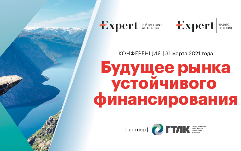 Конференция «Будущее рынка устойчивого финансирования в России»