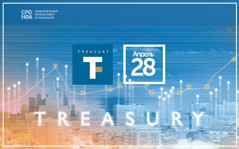 IV Международный банковский форум«Казначейство»,Treasury-2021