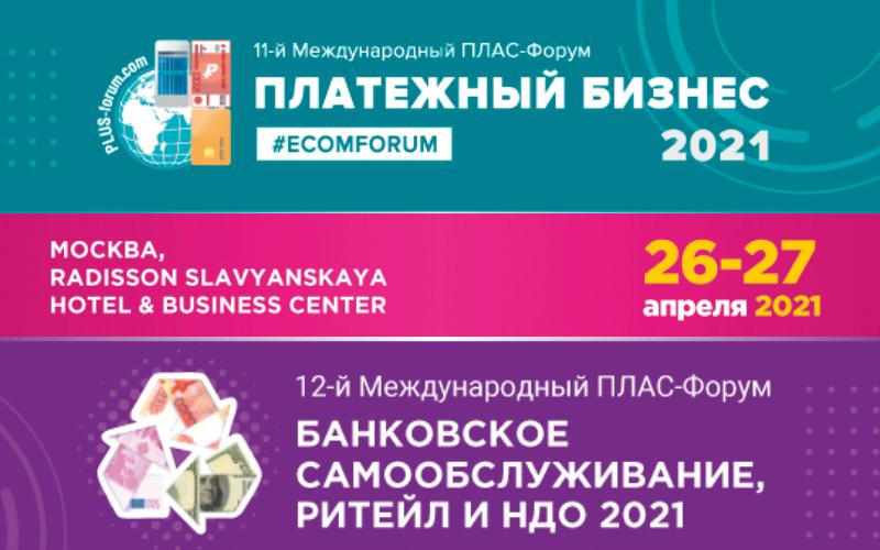 ПЛАС-Форум «Платежный бизнес 2021» пройдёт 26–27 апреля 2021 года в Москве