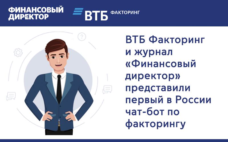 ВТБ Факторинг и журнал «Финансовый директор» представили первый в России чат-бот по факторингу