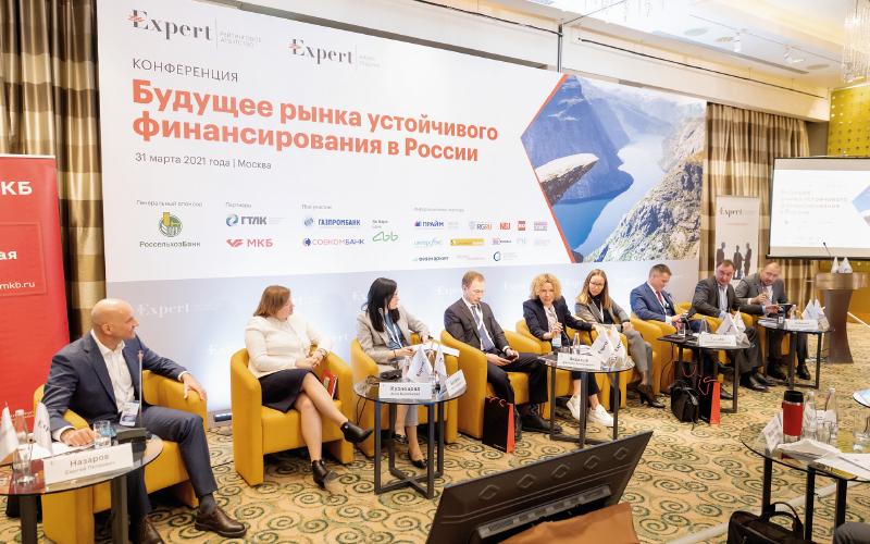Будущее рынка устойчивого финансирования в России обсудили на конференции агентства «Эксперт РА»