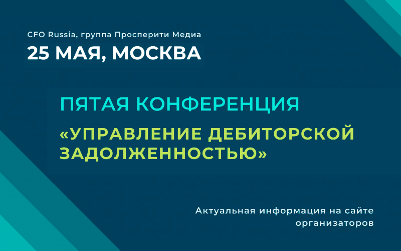 Пятая конференция «Управление дебиторской задолженностью»