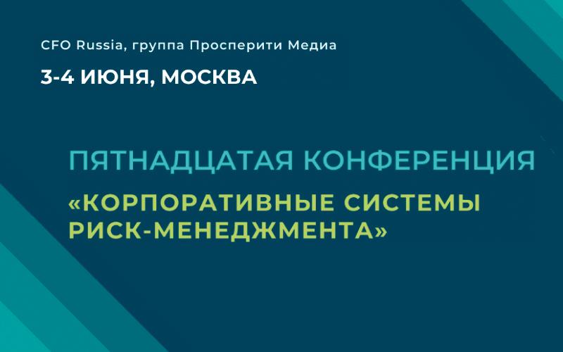 Пятнадцатая конференция «Корпоративные системы риск-менеджмента»