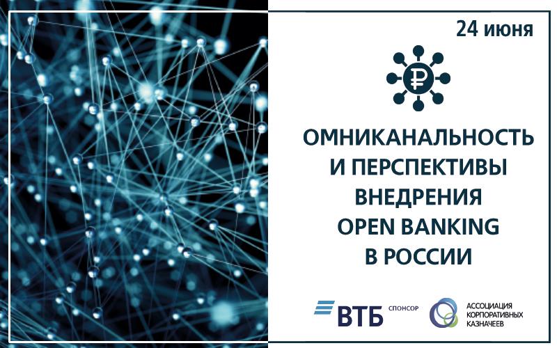 Омниканальность и перспективы внедрения open banking в России