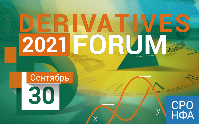 XVI Международный форум «Российский рынок производных финансовых инструментов», DERIVATIVES-2021