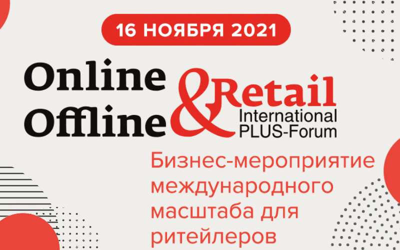 ПЛАС-Форум «Online & Offline Retail 2021»