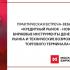 Практическая встреча-вебинар «Кредитный рынок — новые биржевые инструменты денежного рынка и технические возможности торгового терминала»