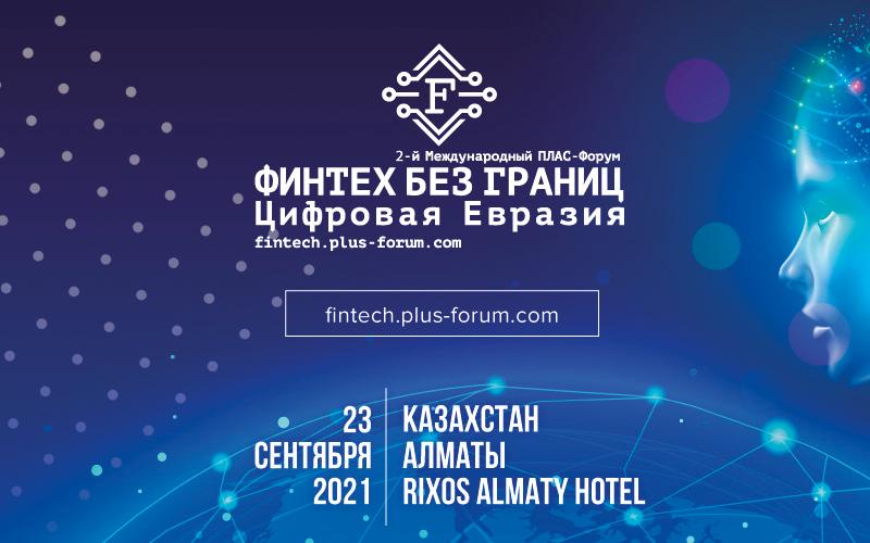 II Международный ПЛАС-Форум «Финтех без границ. Цифровая Евразия»