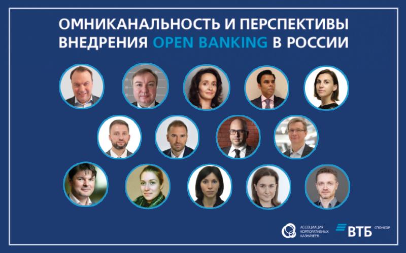 ВТБ и АКК предоставили возможность крупному бизнесу, регулятору и сервисным провайдерам обсудить перспективы внедрения Open Banking в России