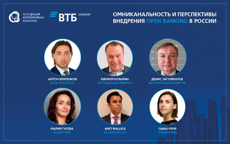 Запись первой части записи конференции «Омниканальность и перспективы внедрения open banking в России»