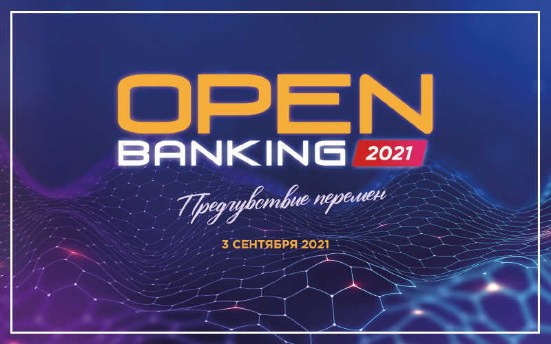 Конференция «OPEN BANKING. Предчувствие перемен»