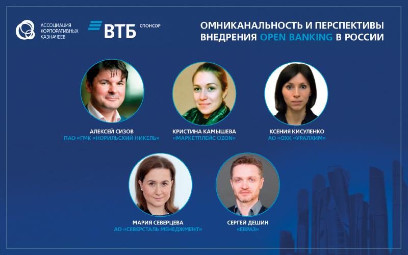 Записьтретьего модуляконференции «Омниканальность и перспективы внедрения open banking в России»
