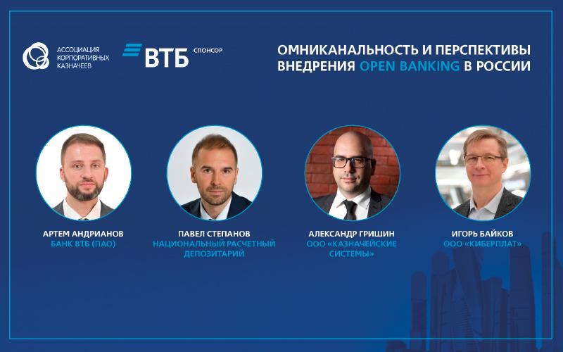 Запись панельной дискуссии «Развитие «омниканальности» на российском рынке», прошедшей в рамках конференции «Омниканальность и перспективы внедрения open banking в России»