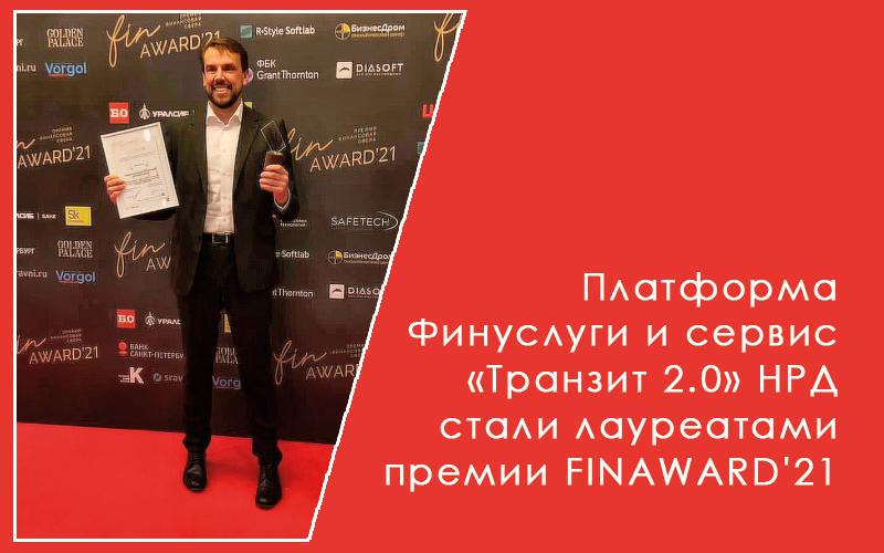 Платформа Финуслуги и сервис «Транзит 2.0» НРД стали лауреатами премии FINAWARD'21