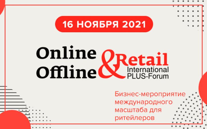 16 ноября в Москве пройдет ПЛАС-Форум «Online & Offline Retail 2021»