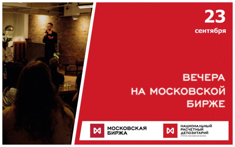 Вечера на Московской Бирже #1 «Сервисы для корпоративных клиентов – взгляд в будущее»